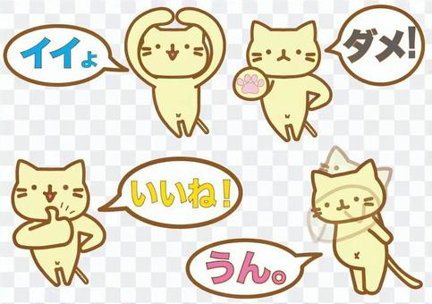 猫意思表示日本語