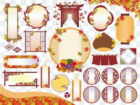 日本秋季框架套裝2
