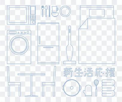 新生活応援 家具家電の線画 青