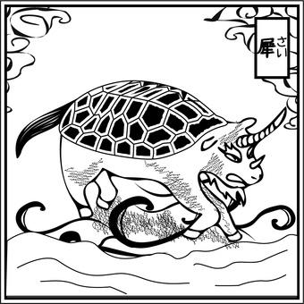 妖怪 犀 角 甲羅 水牛 迷信