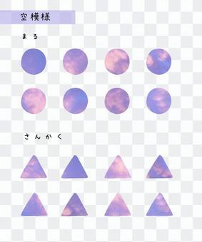 天空圖案(圓形/三角形)