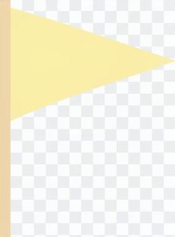 旗・黃色1