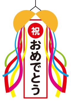 6 frames (Kusudama, ribbon, congratulations)