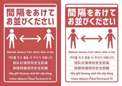 請按間隔排列_7種語言_紅色
