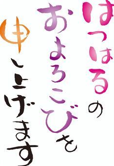 我想表示感謝Hatsuharu