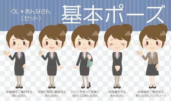 OL *基本姿勢【設定】