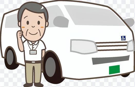 Pickup staff of day service