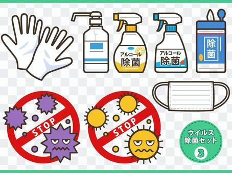 ウイルス除菌セット3