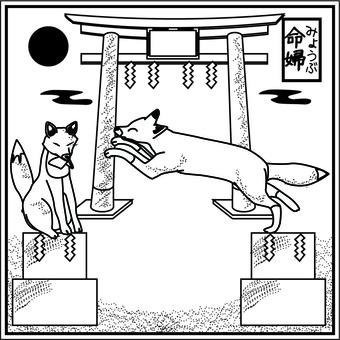 妖怪明部狐神神社