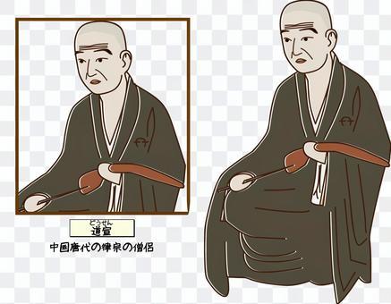 道宣中國唐僧的古代歷史