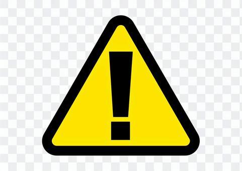 注意喚起警告ビックリマーク角丸三角黒黄色
