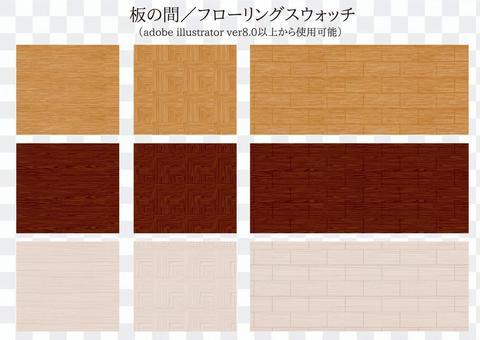 斯沃琪系列木纹/地板