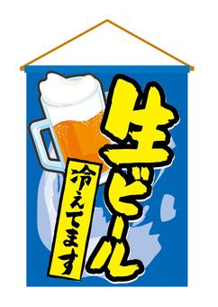 生啤酒布標誌