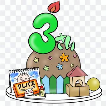 3歲生日蛋糕的年齡