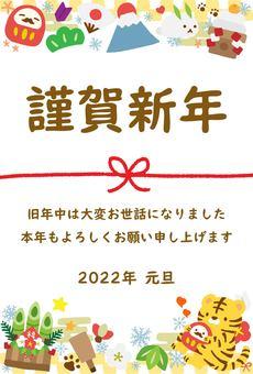 多彩可愛的2022年新年賀卡材料