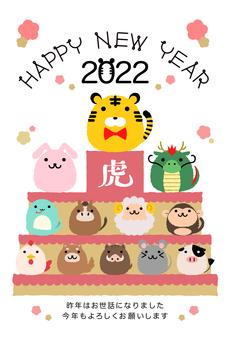 2022年和十二生肖年