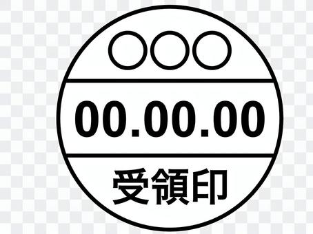 受領印(印鑑・ハンコ)のイラスト