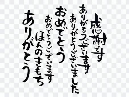 畫筆字符問候垂直寫作集