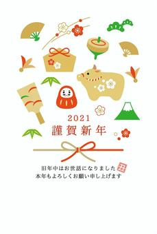 201109.年賀状2021,4
