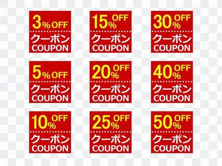 優惠券(折扣率 3-50% off)紅色/方形