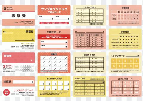 Medical examination ticket, point card, coupon ticket red