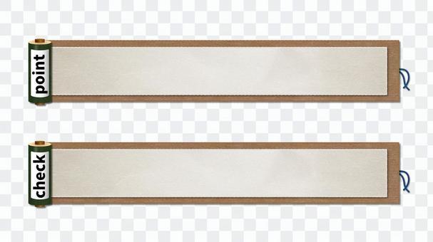 巻物のテロップベース