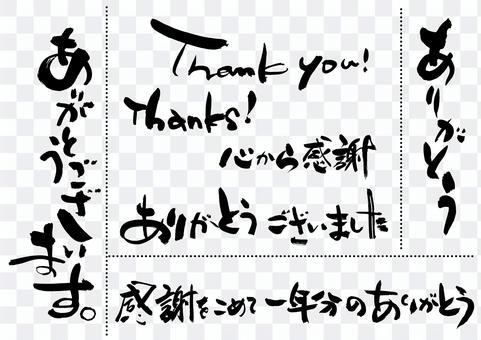 謝謝感謝刷字符集