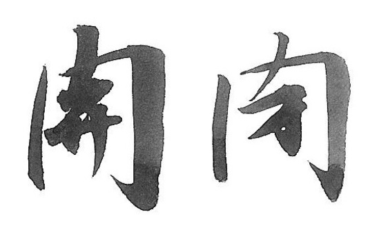 Open / close Abbreviation Calligraphy
