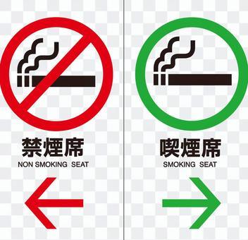 禁煙席マーク・喫煙席マーク【分煙】