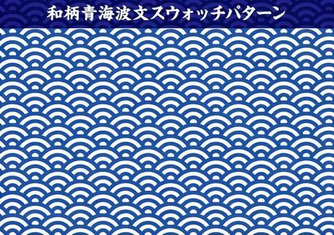 藍色日系圖案Aomi Wave色板圖案