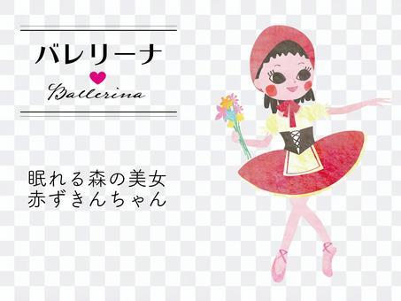 赤ずきんちゃんを踊るバレリーナ