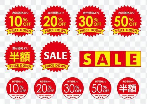 銷售工具/降價工具_B