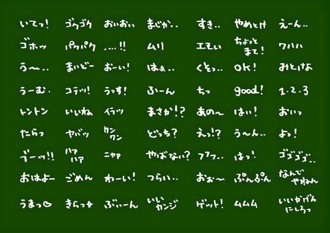 手書き風文字 セリフ