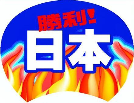 """世界足球錦標賽啦啦隊""""宇智波"""""""