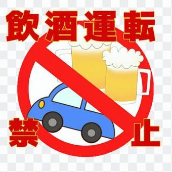 禁止酒後駕駛