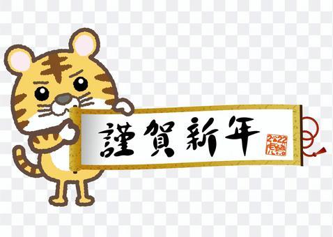 Tora 06_14(捲軸,新年快樂,書)