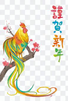 G_ Honorable _ Rooster year