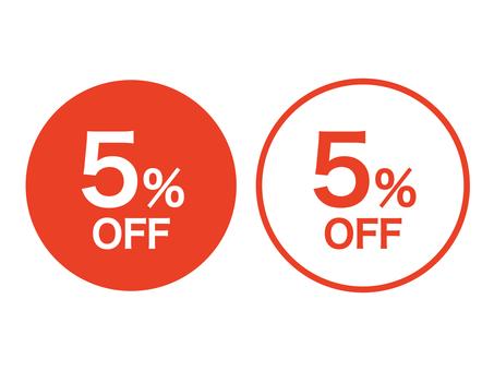 5% 折扣標記設置: 日元: 紅色