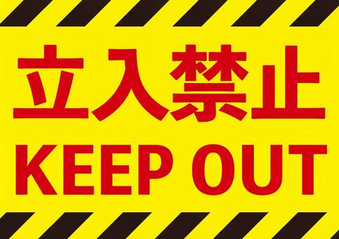 [招牌]禁止進入黃色