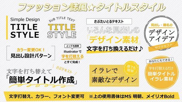 時尚雜誌風格標題2_黃色