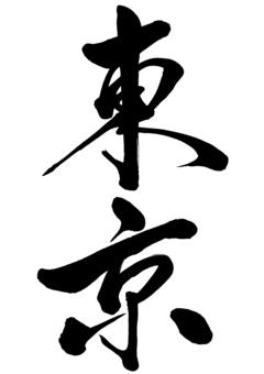 筆文字 東京 行書1