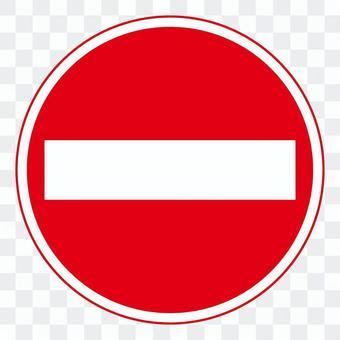 道路標識(車両進入禁止)