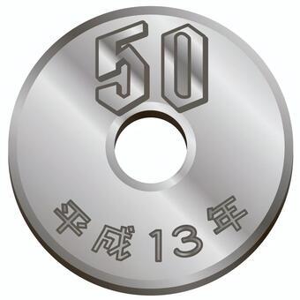 錢·50日元