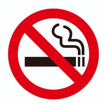 금연 마크