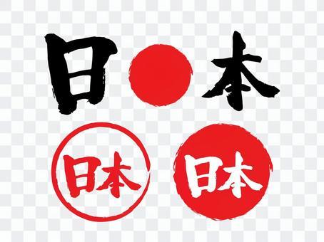 日本書法手寫奧運會