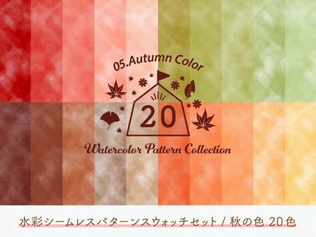水彩風格無縫色板圖案/秋天的顏色