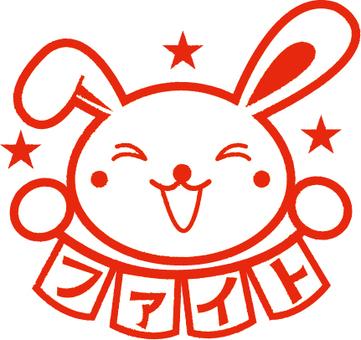 Fait和兔子郵票樣式