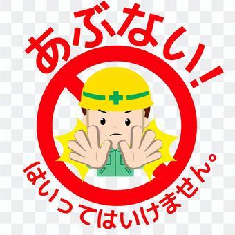 Construction worker (dangerous)