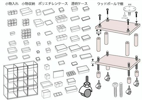 Small article entry / storage / case / wood poles