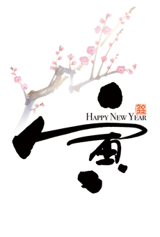 Tiger zodiac characters and plum branches 1 New Year's card template